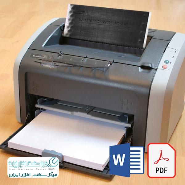 پرینت فایلهای WORD و PDF به صورت چند برگ