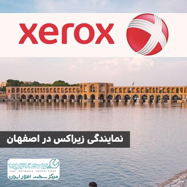 نمایندگی زیراکس در اصفهان