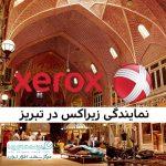 نمایندگی زیراکس در تبریز